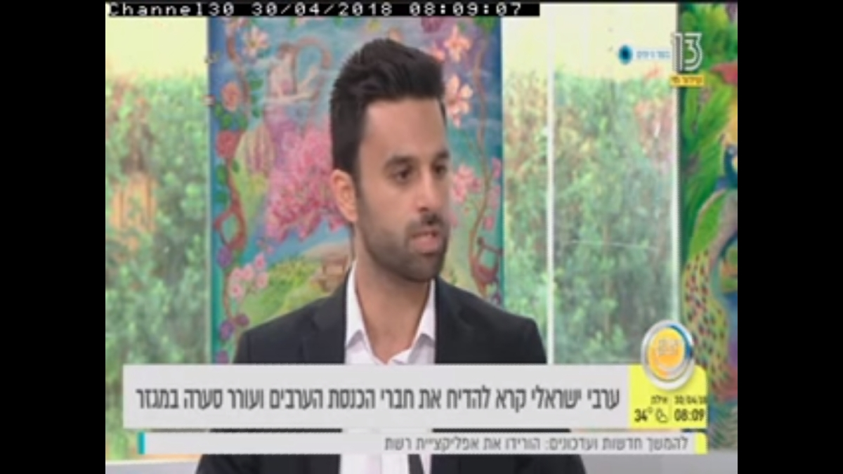 Interview with Yoseph Haddad at channel 13: